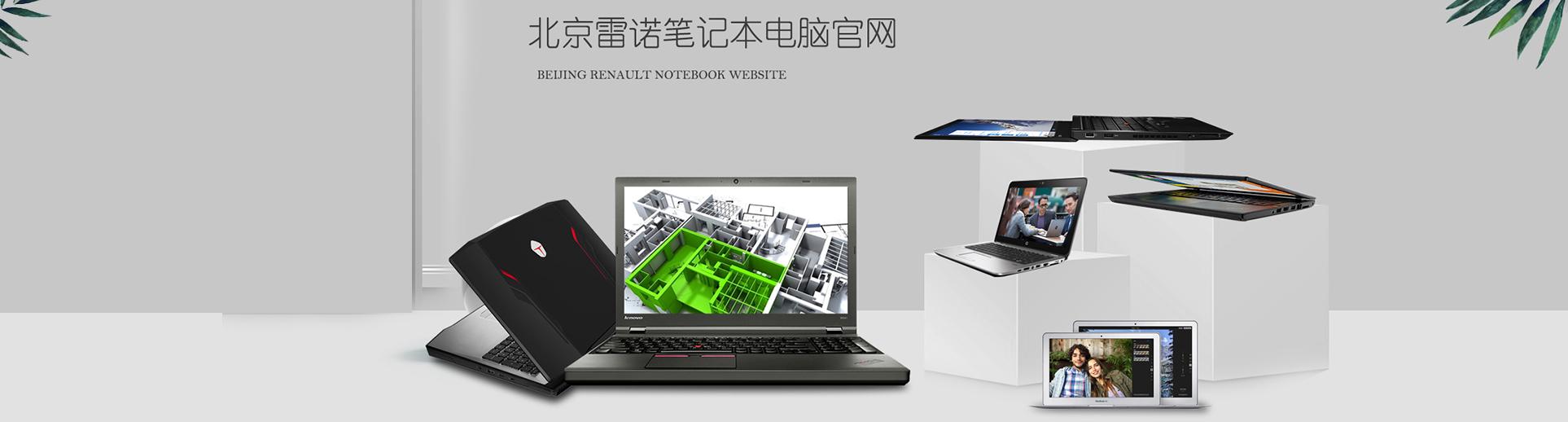 雷诺智信笔记本电脑官网